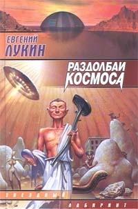 Евгений Лукин - Раздолбаи космоса. Тупапау, или Сказка о злой жене (сборник)