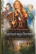 Юлия Фирсанова - Родиться надо богиней