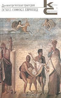 Древнегреческая трагедия о ней