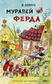 Секора Ондржей - Муравей Ферда