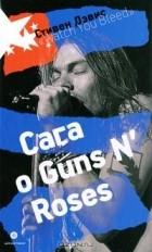 "Стивен Дэвис - ""Watch You Bleed"". Сага о Guns N' Roses"