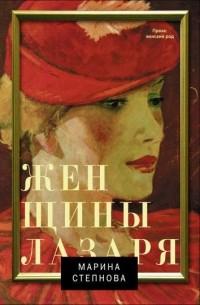Марина Степнова - Женщины Лазаря