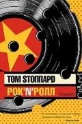 Том Стоппард - Рок-н-ролл