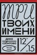 Дина Сабитова - Три твоих имени