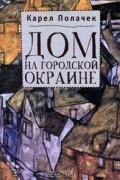 Карел Полачек - Дом на городской окраине (сборник)