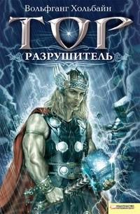 Вольфганг Хольбайн - Тор. Разрушитель