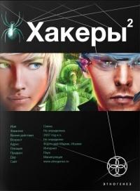 Александр Чубарьян - Хакеры. Книга 2. Паутина