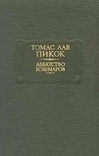 Томас Лав Пикок - Аббатство Кошмаров