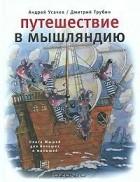 Андрей Усачёв - Путешествие в Мышляндию. Книга Мышей для больших и малышей
