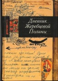 Жеребцова Полина - Дневник Жеребцовой Полины