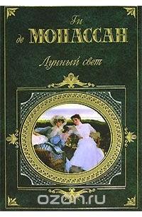 Ги де Мопассан - Лунный свет: Наше сердце. Новеллы