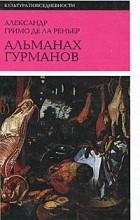 Александр Гримо де Ла Реньер - Альманах Гурманов