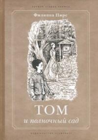 Филиппа Пирс - Том и полночный сад