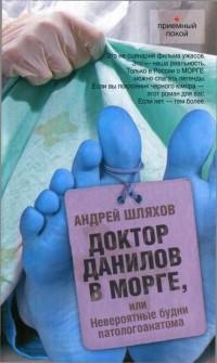 Андрей Шляхов - Доктор Данилов в морге, или невероятные будни патологоанатома