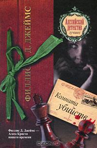 Филлис Дороти Джеймс - Комната убийств