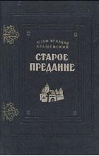 Юзеф Игнаций Крашевский - Старое предание