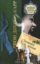 Джон Диксон Карр - Зловещий шепот