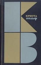 Криста Вольф - Избранное (сборник)