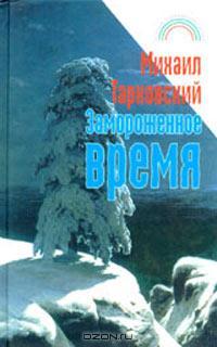 Михаил Тарковский - Замороженное время (сборник)