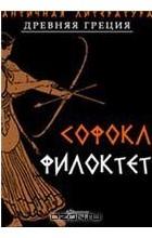Софокл  - Филоктет