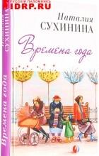 Наталия Сухинина - Времена года
