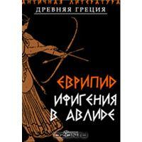 Еврипид  - Ифигения в Авлиде