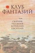 без автора - Клуб фантазий