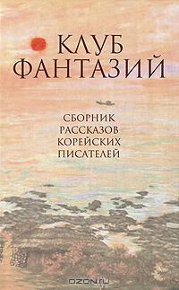 - Клуб фантазий (сборник)