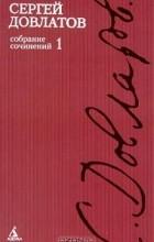 Сергей Довлатов - Сергей Довлатов. Собрание сочинений в 4 томах. Том 1