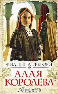 Филиппа Грегори - Алая королева