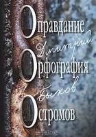 Дмитрий Быков - Оправдание. Орфография. Остромов, или Ученик чародея (сборник)