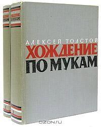 Алексей Толстой - Хождение по мукам. В двух томах