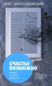Олег Зайончковский - Счастье возможно: роман нашего времени