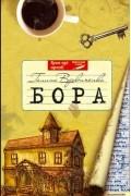 Галина Вдовиченко - Бора