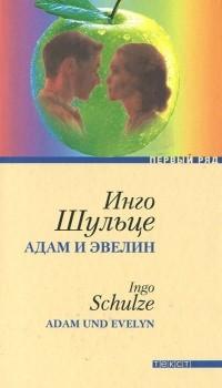 Инго Шульце - Адам и Эвелин