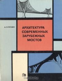 А. Л. Пунин - Архитектура современных зарубежных мостов
