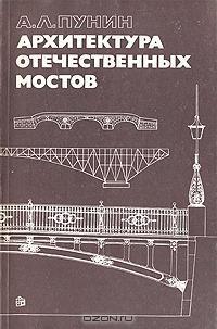 А. Л. Пунин - Архитектура отечественных мостов