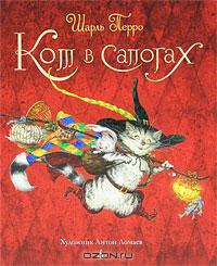 Текст ш. перро кот в сапогах