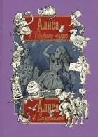 Льюис Кэрролл - Алиса в Стране чудес. Алиса в Зазеркалье