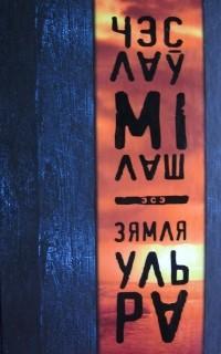 Чэслаў Мілаш - Зямля Ульра