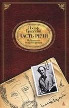 Иосиф Бродский - Часть речи: Избранные стихотворения