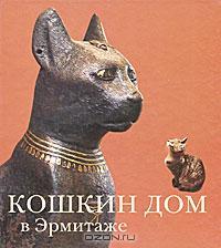 - Кошкин дом в Эрмитаже