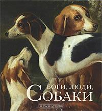 - Боги, люди, собаки