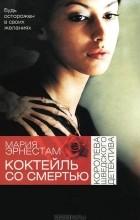 Мария Эрнестам - Коктейль со Смертью