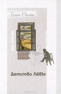 Борис Минаев - Детство Левы (сборник)
