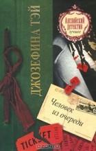 Джозефина Тэй - Человек из очереди