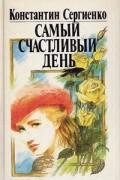Константин Сергиенко - Самый счастливый день (сборник)