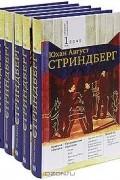 Юхан Август Стриндберг - Юхан Август Стриндберг. Собрание сочинений в 5 томах (комплект)