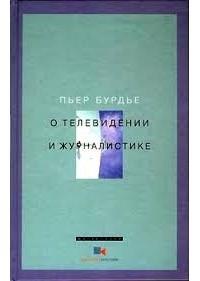 Пьер Бурдье - О телевидении и журналистике