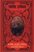 Морис Дрюон - Морис Дрюон. Собрание сочинений в 12 томах. Том 7. Негоже лилиям прясть